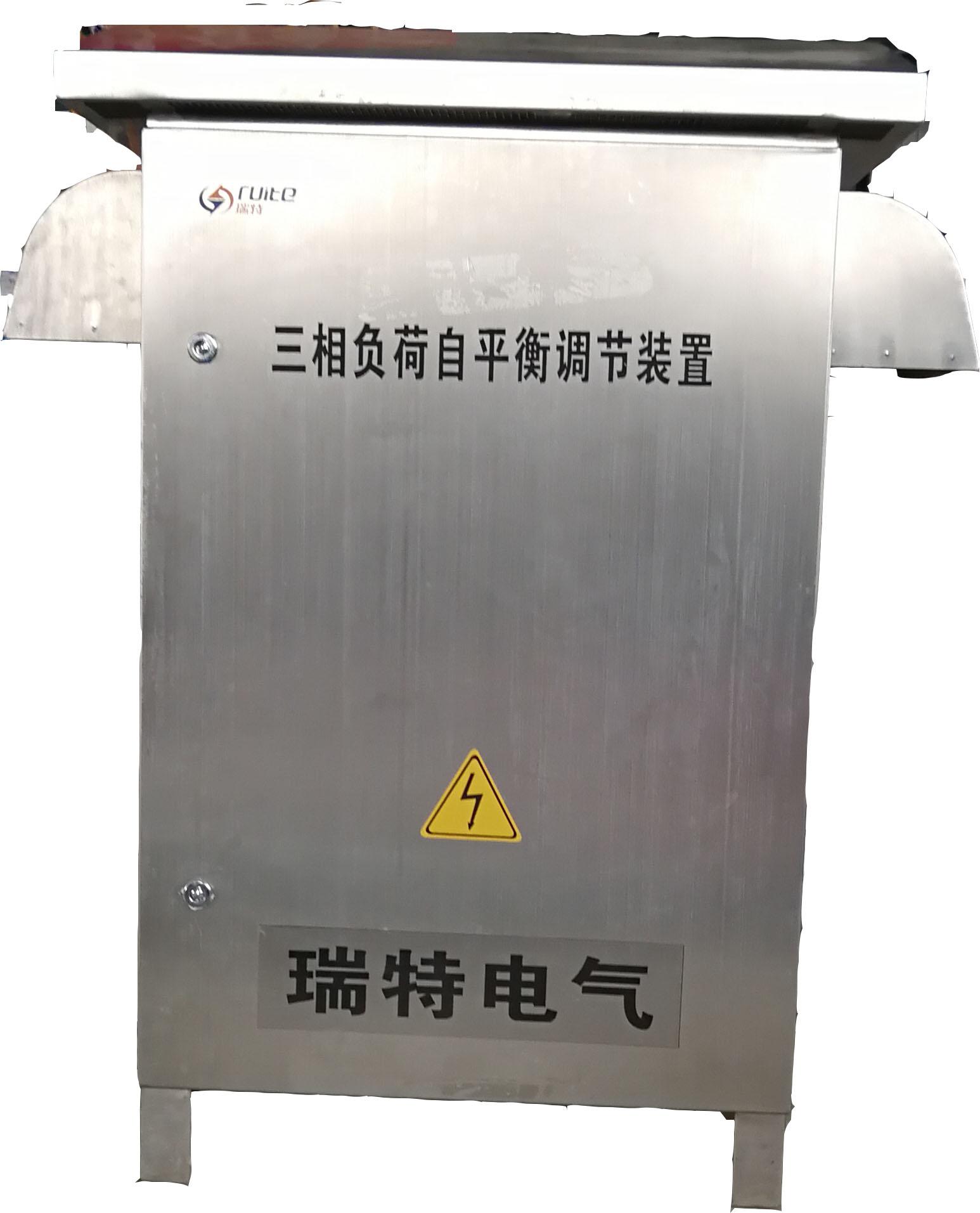 title='SVG三相负荷自平衡调节装置'